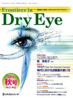 Dry Eye Specialists' Roundtable Meeting in Florida ドライアイのメカニズムからみた涙液安定性