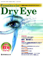 Dry Eye Specialists' Roundtable Meeting in Seattle 日本と米国におけるドライアイ治療
