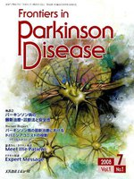 Frontiers in Parkinson Disease Vol.1No.1(2008.7)