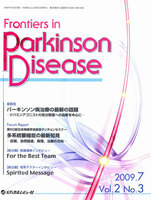 Frontiers in Parkinson Disease Vol.2No.3(2009.7)