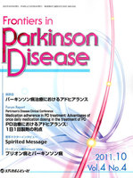 Frontiers in Parkinson Disease Vol.4No.4(2011.10)