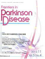 Frontiers in Parkinson Disease Vol.5No.4(2012.11)