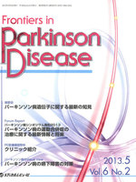 Frontiers in Parkinson Disease Vol.6No.2(2013.5)