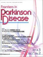 Frontiers in Parkinson Disease Vol.7No.2(2014.5)