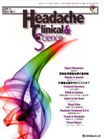 Headache Clinical & Science Vol.1No.1(2010.11)
