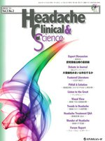 Headache Clinical & Science Vol.3No.2(2012.11)