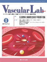 Vascular lab Vol.2No.1(2005)