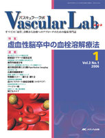 Vascular lab Vol.3No.1(2006)