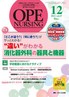 Up to Date operation 細部までわかる!臨場感タップリ!! カラーフォトでまるわかり最新手術【最終回】 Balloon Kyphoplasty(BKP)(経皮的後彎矯正術)