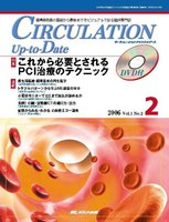 CIRCULATION Up‐to‐Date 循環器医療の基礎から最新までをビジュアルで診る臨床専門誌 第1巻2号(2006-2)
