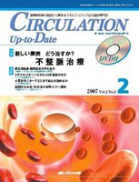 CIRCULATION Up‐to‐Date 循環器医療の基礎から最新までをビジュアルで診る臨床専門誌 第2巻2号(2007-2)