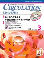 CIRCULATION Up‐to‐Date 循環器医療の基礎から最新までをビジュアルで診る臨床専門誌 第2巻3号(2007-3)