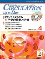 CIRCULATION Up‐to‐Date 循環器医療の基礎から最新までをビジュアルで診る臨床専門誌 第2巻4号(2007-4)