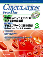 CIRCULATION Up‐to‐Date 循環器医療の基礎から最新までをビジュアルで診る臨床専門誌 第3巻3号(2008-3)