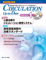 CIRCULATION Up‐to‐Date 循環器医療の基礎から最新までをビジュアルで診る臨床専門誌 第4巻1号(2009-1)