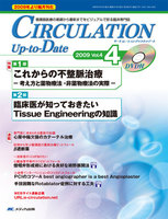 CIRCULATION Up‐to‐Date 循環器医療の基礎から最新までをビジュアルで診る臨床専門誌 第4巻4号(2009-4)