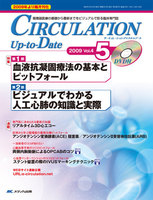 CIRCULATION Up‐to‐Date 循環器医療の基礎から最新までをビジュアルで診る臨床専門誌 第4巻5号(2009-5)