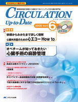 CIRCULATION Up‐to‐Date 循環器医療の基礎から最新までをビジュアルで診る臨床専門誌 第4巻6号(2009-6)