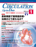 CIRCULATION Up‐to‐Date 循環器医療の基礎から最新までをビジュアルで診る臨床専門誌 第5巻1号(2010-1)