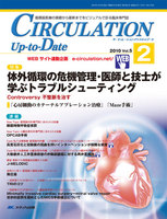 CIRCULATION Up‐to‐Date 循環器医療の基礎から最新までをビジュアルで診る臨床専門誌 第5巻2号(2010-2)