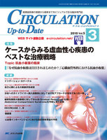 CIRCULATION Up‐to‐Date 循環器医療の基礎から最新までをビジュアルで診る臨床専門誌 第5巻3号(2010-3)