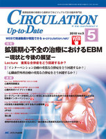 CIRCULATION Up‐to‐Date 循環器医療の基礎から最新までをビジュアルで診る臨床専門誌 第5巻5号(2010-5)