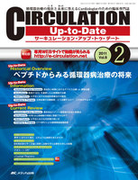 Up-to-Date Current Review CT/MRI による循環器病画像診断