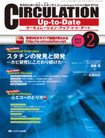 Up-to-Date Current Review CTによる心筋疾患診断
