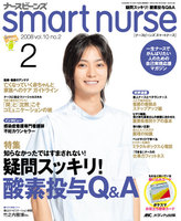 ナースビーンズsmart nurse vol.10no.2(2008-2)