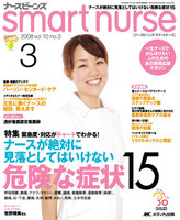 ナースビーンズsmart nurse vol.10no.3(2008-3)