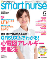ナースビーンズsmart nurse vol.10no.5(2008-5)