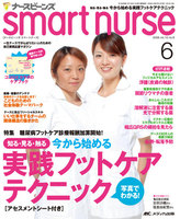 ナースビーンズsmart nurse vol.10no.6(2008-6)