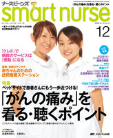 ナースビーンズsmart nurse vol.10no.12(2008-12)