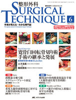 Orthopaedic surgical technique 脊椎 頸椎前方椎弓根スクリュー・プレート固定