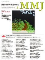 MMJ(The Mainichi Medical Journal) 2011年3月号 Vol.7 No.1