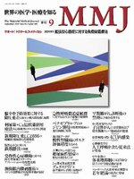 MMJ(The Mainichi Medical Journal) 2010年9月号 Vol.6 No.7