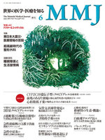 MMJ(The Mainichi Medical Journal) 2011年6月号 Vol.7 No.2