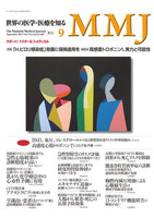 MMJ(The Mainichi Medical Journal) 2011年9月号 Vol.7 No.3