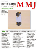 MMJ(The Mainichi Medical Journal) 2011年12月号 Vol.7 No.4