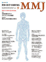 MMJ(The Mainichi Medical Journal) 2012年9月号 Vol.8 No.3