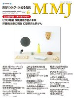 MMJ(The Mainichi Medical Journal) 2013年6月号 Vol.9 No.2