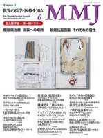 MMJ(The Mainichi Medical Journal) 2014年6月号 Vol.10 No.2