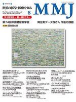 MMJ(The Mainichi Medical Journal) 2014年8月号 Vol.10 No.3