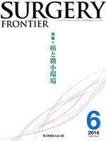 What's New in SURGERY FRONTIER(第81回) 癌と多様性 腫瘍内遺伝的多様性の数理