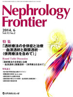 Nephrology Frontier Vol.13No.2(2014.6)