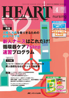 次はあなたがリポーター みんなの学会見聞録 ■TOPIC(TOKYO PERCUTANEOUS CARDIOVASCULARINTERVENTION CONFERENCE)