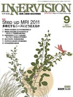 【Step up MRI 2011 -多様化するニーズにどう応えるか-】 VI MRI技術開発の最前線 Discovery MR750 -Simply Powerful,Powerfully Simple