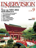 【Step up MRI 2012-機能評価と機能画像の架け橋-】 VIII MRI技術開発の最前線 Discovery MR750w 3.0T-Insightful Technology, Caring Design