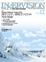 【Nuclear Medicine Today 2012 PET(/CT),SPECT(/CT)のNext Stage】 IV 核医学分野の最新技術動向 合成装置 5.放射性医薬品合成設備「FASTlab」