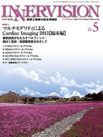 心臓CTの常識 -Evidence,Consensus and Guideline 第17回 Radiology Select Vol.3冠動脈疾患編について